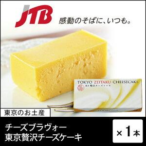 チーズブラヴォー おみやげ