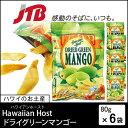 【ハワイ お土産】Hawaiian Host ハワイアンホスト(ハワイアンホースト) ハワイアンホースト ドライグリーンマンゴー6袋セット ドライフルーツ ドラ...