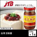 【台湾 お土産】台湾 豆板醤1瓶|トウバンジャン【おみやげ お土産 台湾 海外 みやげ】台湾 食品