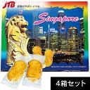【シンガポール お土産】マーライオンクッキーBIGボックス4箱セット|クッキー 東南アジア 食品 シンガポール土産 おみやげ お菓子