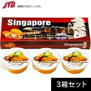 【シンガポール お土産】シンガポール マンゴープリン3箱セット プリン・ゼリー 東南アジア 食品 シンガポール土産 おみやげ