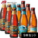 【ハワイ お土産】Kona(コナ)|コナビールギフト3種セット3セット(9本)|輸入ビール【おみやげ お土産 ハワイ 海外 みやげ】ハワイ お酒