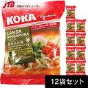 【シンガポール お土産】KOKA(コカ) ラクサヌードル12袋セット インスタントラーメン 即席麺【おみやげ お土産 シンガポール 海外 みやげ】