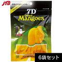 【ハワイ お土産】7D ドライマンゴー6袋セット|ドライフルーツ ハワイ 食品 ハワイ土産 おみやげ
