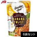 【ハワイ お土産】Hawaiian Host ハワイアンホースト バナナチップス 6袋セット|お菓子【お土産 食品 おみやげ ハワイ土産 海外】ハワイ お菓子