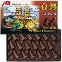 台湾パゴダシェイプドチョコ【台湾お土産】|チョコレートアジア食品台湾土産おみやげお菓子