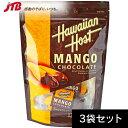 【ハワイ お土産】Hawaiian Host ハワイアンホスト(ハワイアンホースト)|ハワイアンホースト チョコがけマンゴー3袋セット|ドライフルーツ|ドライマンゴー【おみやげ お土産 ハワイ 海外 みやげ】ハワイ 食品 10P03Dec16
