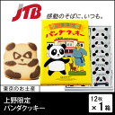上野のパンダ展示開始にギョッ