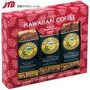 ロイヤル コナブレンドコーヒー3種セット|コーヒー ハワイ 食品 ハワイ土産 おみやげ