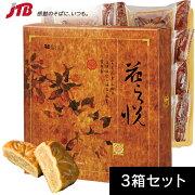 【台湾 お土産】台湾 はすの実月餅3箱セット|中華菓子 アジア 食品 台湾土産 おみやげ お菓子