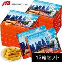 【シンガポール お土産】シンガポール チリプロウンロールミニ12箱セット|スナック菓子 東南アジア 食品 シンガポール土産 おみやげ お菓子
