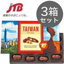 【台湾 お土産】台湾 バケーションチョコ3箱セット|チョコレート【お土産 食品 おみやげ 台湾 海外 みやげ】台湾 チョコレート