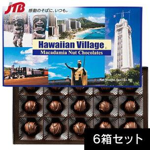 ハワイアンビレッジ マカダミアナッツチョコ チョコレート
