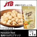 【ハワイ お土産】Hawaiian Host ハワイアンホスト(ハワイアンホースト)|ハワイアンホースト 塩味マカダミアナッツ1袋|おつまみ【お土産 お菓子 おみやげ ハワイ 海外 みやげ】ハワイ 菓子