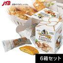 【イタリア お土産】カントチーニ ミニボックス6箱セット|クッキー ヨーロッパ 食品 イタリア土産 おみやげ お菓子