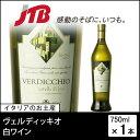 【イタリア お土産】ヴェルディッキオ白ワイン1本 白ワイン【おみやげ お土産 イタリア 海外 みやげ】イタリア お酒 10P03Dec16