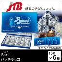 【1500円OFF】Baci(バッチ)チョコ6箱 151000011