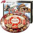 【イタリア お土産】ロイヤルアソートチョコ1箱 チョコレート ヨーロッパ 食品 イタリア土産 おみやげ お菓子
