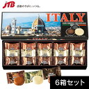 【イタリア お土産】イカム フィレンツェアソートチョコ6箱セット|チョコレート ヨーロッパ 食品 イタリア土産 おみやげ お菓子
