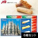 ミラノ パフクッキー6箱セット|クッキー ヨーロッパ 食品 イタリア土産 おみやげ お菓子 輸入