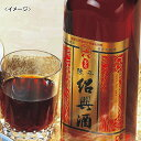 【台湾 お土産】陳年紹興酒1本 紹興酒 アジア お酒 台湾土産 おみやげ