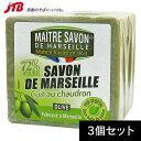 【フランス お土産】マルセイユ石けん3個セット|コスメ せっけん ヨーロッパ 雑貨 フランス土産 おみやげ