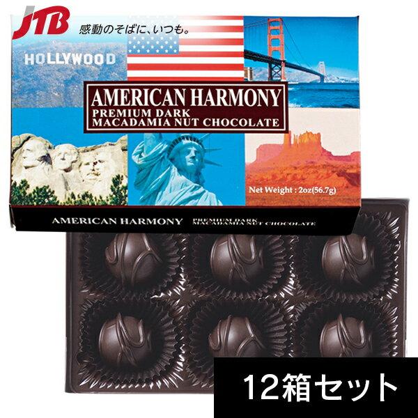 【アメリカ お土産】アメリカンハーモニー マカダミアナッツダークチョコ6粒入12箱セット|チョコレート【お土産 お菓子 おみやげ アメリカ 海外 みやげ】アメリカ 菓子