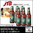 【アメリカ お土産】BROOKLYN(ブルックリン)|ブルックリンラガービール6本セット|ビール【おみやげ お土産 アメリカ 海外 みやげ】アメリカ お酒