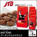 【スペイン お土産】BAD TORO(バッドトロ)|バッドトロ アーモンドミルクチョコ6箱セット|チ