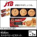 【イギリス お土産】Walkers(ウォーカー)|ウォーカー ストロベリービスケット3箱セット|クッキー【お土産 お菓子 おみやげ イギリス 海外 みやげ】イギリス 食品
