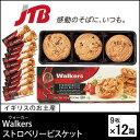 【イギリス お土産】Walkers(ウォーカー)|ウォーカー ストロベリービスケット12箱セット|クッキー【お土産 お菓子 おみやげ イギリス 海外 みやげ】イギリス 食品