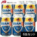 【グアム お土産】GUAM1(グアムワン)|グアムワン ラガービール6缶セット|ビール【おみやげ お土産 グアム 海外 みやげ】グアム お酒