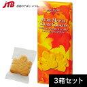 【カナダ お土産】ピュアメープルクリームクッキー 3箱セット(各10枚)|クッキー お菓子【お土産