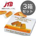 【カナダ お土産】メープルペイストリーパイ 3箱セット(各10個)|お菓子【お土産 食