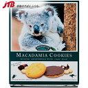 【エントリーでポイント5倍!7月21日20:00~26日1:59】【オーストラリア お土産】オーストラリア チョコがけマカダミアナッツクッキー1箱|クッキー オセアニア 食品 オーストラリア土産 おみやげ お菓子