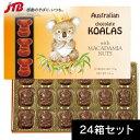 【オーストラリア お土産】Koala King(コアラキング)|マスコットコアラ マカダミアナッツチョコ24箱セット|チョコレート【お土産 お菓子 おみやげ オーストラリア 海外 みやげ】オーストラリア 菓子