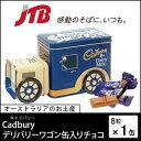 【オーストラリア お土産】Cadbury(キャドバリー)|キャドバリー デリバリーワゴン缶入りチョコ|チョコレート【お土産 お菓子 おみやげ オーストラリア 海外 みやげ】オーストラリア 菓子 10P03Dec16