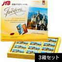 【ドイツ お土産】Feodora ミルクチョコ 3箱セット(各24枚)|チョコレート お菓子 フェオドラ【お土産 食品 おみやげ ドイツ土産 海外】ドイツ チョコレート