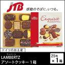 【ドイツ お土産】LAMBERTZ(ランバーツ) ランバーツ アソートクッキー1箱 クッキー チョコレート【お土産 お菓子 おみやげ ドイツ 海外 みやげ】ドイツ 食品