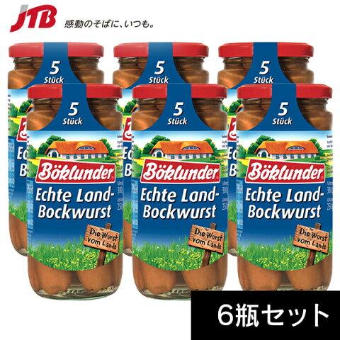 【ドイツ お土産】Boklunder ブックルンダー ソーセージ 6瓶セット(各5本入)|ソーセージ【お土産 食品 おみやげ ドイツ土産 海外】ドイツ ソーセージ 瓶入り【dl0201】