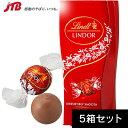 【スイス お土産】リンツ リンドールミルク5箱セット|チョコ...