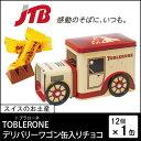 【スイス お土産】TOBLERONE(トブラローネ)|トブラローネ デリバリーワゴン缶入りチョコ|チョコレート【おみやげ お土産 スイス 海外 みやげ】スイス 食品 10P03Dec16
