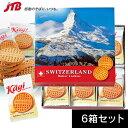 【スイス お土産】kagi(カーギ)|スイス バタークッキー 6箱セット(各24枚)|クッキー お菓