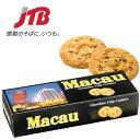 【マカオ おみやげ】マカオ チョコチップクッキー1箱 チョコレート【おみやげ お土産 海外 みやげ】