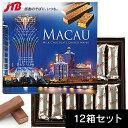 マカオウエハースチョコ12箱セット【マカオお土産】|チョコレートアジア食品マカオ土産おみやげお菓子