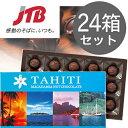 【タヒチ お土産】タヒチ マカダミアナッツチョコ15粒入24箱セット|チョコレート【お土産 お菓子 おみやげ タヒチ 海外 みやげ】