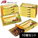 【タヒチ お土産】ココナッツミルクチョコ10箱セット|チョコ...