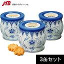 【デンマーク お土産】デンマーク 缶入りミニクッキー3缶セット|クッキー|ビスケット【お土産 お菓子