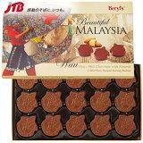 【マレーシア お土産】Beryl's(ベリルズ)|マレーシア カイトチョコ1箱|チョコレート【お土産 お菓子 おみやげ マレーシア 海外 みやげ】