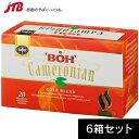 【マレーシア お土産】BOH(ボー)|BOHティー6箱セット1セット(6箱)|キャメロン紅茶【おみやげ お土産 マレーシア 海外 みやげ】